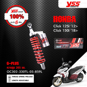 YSS โช๊คแก๊ส G-PLUS ใช้อัพเกรดสำหรับมอเตอร์ไซค์ Honda Click125i / Click150i【 OC302-330TL-05-859L 】 โช๊คเดี่ยวหลัง สปริงแดง / กระบอกเงิน [ โช๊ค YSS แท้ ประกันโรงงาน 6 เดือน ]