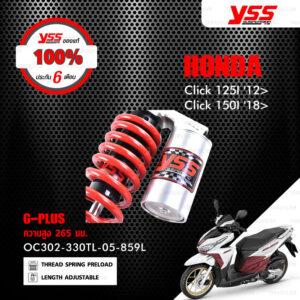 YSS โช๊คแก๊ส G-PLUS ใช้อัพเกรดสำหรับมอเตอร์ไซค์ Honda Click125i / Click150i【 OC302-330TL-05-859L 】 โช๊คเดี่ยวหลัง สปริงแดง / กระบอกเงิน [ โช๊ค YSS แท้ ประกันโรงงาน 6 เดือน ]