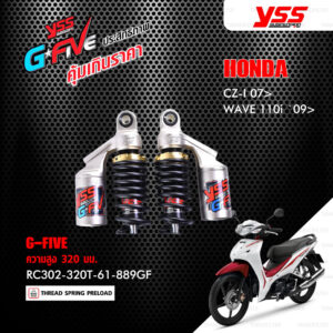 YSS โช๊คแก๊ส G-FIVE อัพเกรด Honda CZ-I '07 ขึ้นไป / WAVE110i '09 ขึ้นไป 【 RC302-320T-61-889GF 】 โช๊คคู่หลัง สปริงดำ [ โช๊ค YSS แท้ 100% พร้อมประกันศูนย์ 6 เดือน ]