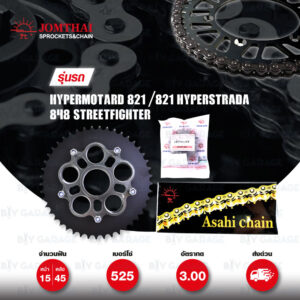 JOMTHAI ชุดเปลี่ยนโซ่-สเตอร์ โซ่ ZX-ring (ZSMX) สีเหล็กติดรถ เปลี่ยนมอเตอร์ไซค์ Ducati Hypermotard 821 / 821 Hyperstrada / 848 Streetfighter [15/45]