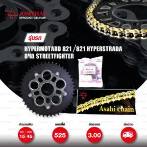 JOMTHAI ชุดเปลี่ยนโซ่-สเตอร์ โซ่ ZX-ring (ZSMX) สีทอง เปลี่ยนมอเตอร์ไซค์ Ducati Hypermotard 821 / 821 Hyperstrada / 848 Streetfighter [15/45]