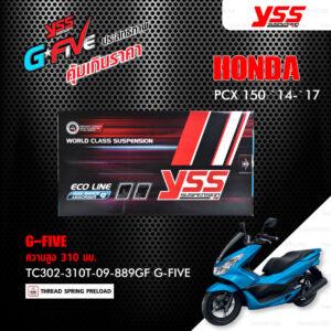 YSS โช๊คแก๊ส G-FIVE ใช้อัพเกรดสำหรับ Honda PCX150 ปี 2014-2017【 TC302-310T-09-889GF 】โช๊คคู่หลัง สปริงแดง [ โช๊ค YSS แท้ ประกันโรงงาน 6 เดือน ]