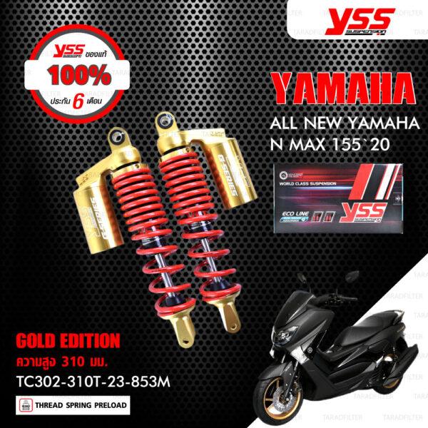 YSS โช๊คแก๊ส Gold Edition ใช้อัพเกรดสำหรับ YAMAHA NMAX155 ปี 2020 【 TC302-310T-23-853M 】 โช๊คคู่หลัง สปริงแดง/กระบอกทอง [ โช๊ค YSS แท้ ประกันโรงงาน 6 เดือน ]