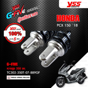 YSS โช๊คแก๊ส G-FIVE ใช้อัพเกรดสำหรับ Honda PCX 150 ปี 2018 【 TC302-350T-07-889GF 】 โช๊คคู่หลัง สปริงดำ [ โช๊ค YSS แท้ ประกันโรงงาน 6 เดือน ]