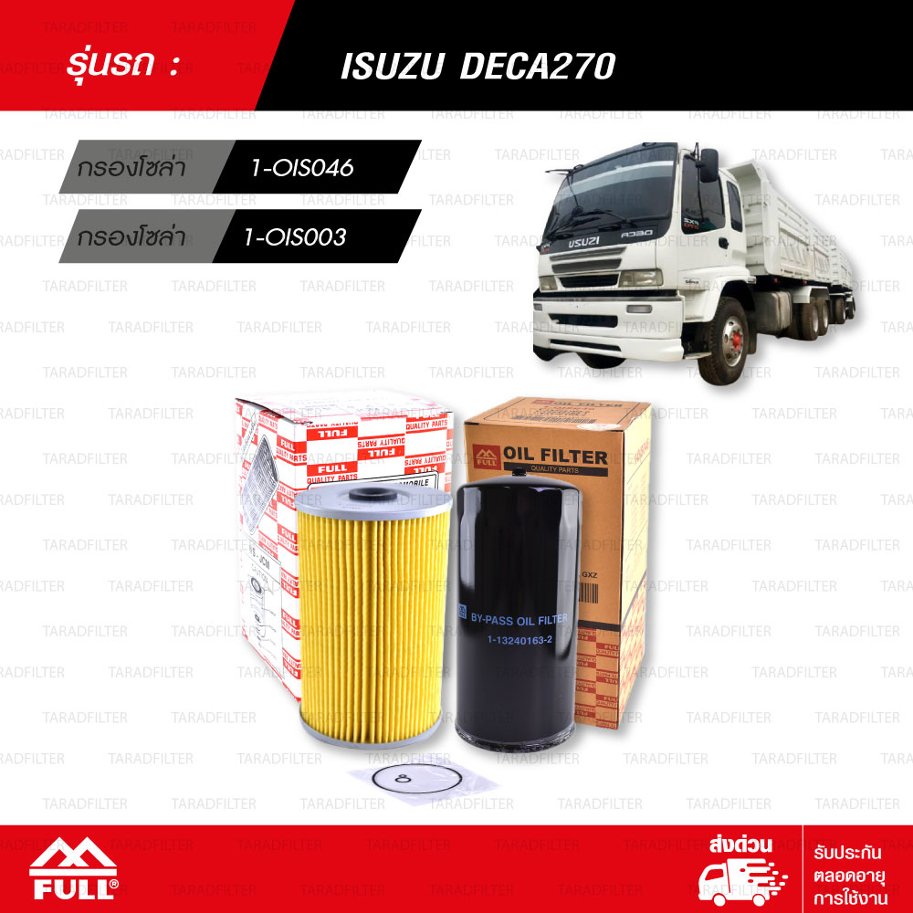 FULL ชุดกรองน้ำมันเครื่อง ใช้สำหรับ ISUZU DECA270 [1-OIS046, 1-OIS003]
