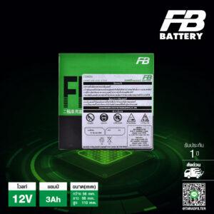 FB แบตเตอรี่น้ำ [ FB 3L-B ] 12V 3Ah ใช้สำหรับมอเตอร์ไซค์ crystal, Smash, Best, GTO, Serpico, JR120, TZM, TZR
