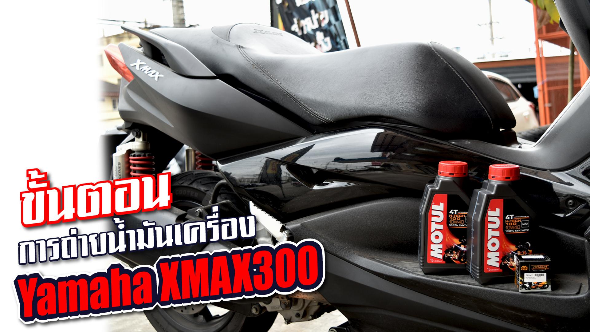 🔧 ขั้นตอนการถ่ายน้ำมันเครื่อง และเปลี่ยนกรอง 🏍 Yamaha XMAX300