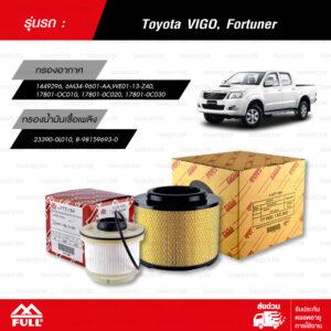 FULL ชุดเปลี่ยนกรองอากาศ กรองน้ำมันเชื้อเพลิง Toyota VIGO, Fortuner, Commuter, โตโยต้า วีโก้-ฟอร์จูนเนอร์-รถตู้คอมมูเตอร์ [ 1-ATT584 , 1-FTT154 ]