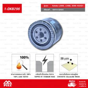 FULL กรองน้ำมันเครื่อง ใช้สำหรับ Kubota L2605, L3408, DC60 #32431 [1-OKB296]