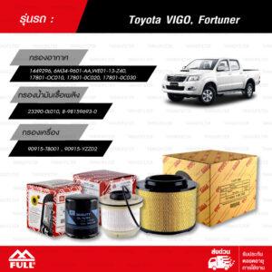 FULL ชุดเปลี่ยนกรองอากาศ กรองน้ำมันเชื้อเพลิง Toyota VIGO, Fortuner, Commuter, โตโยต้า วีโก้-ฟอร์จูนเนอร์-รถตู้คอมมูเตอร์ [ 1-ATT584 , 1-FTT154 , 1-OTT540 ]