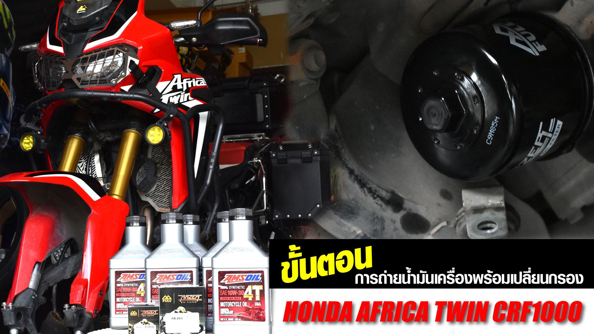 🔧 ขั้นตอนการถ่ายน้ำมันเครื่อง และเปลี่ยนกรอง 🏍 Honda Africa Twin CRF1000