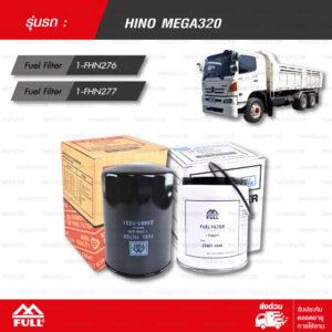 FULL ชุดกรองน้ำมันเชื้อเพลิง ใช้สำหรับ HINO MEGA320 [1-FHN276, 1-FHN277]