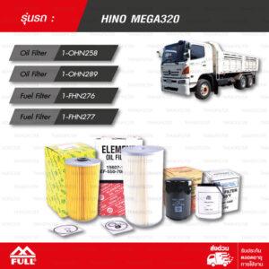 FULL ชุดกรองเครื่อง และกรองน้ำมันเชื้อเพลิง ใช้สำหรับ HINO MEGA320 [1-OHN258, 1-OHN289, 1-FHN276, 1-FHN277]