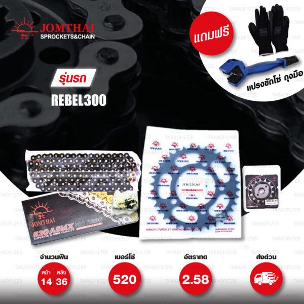 Jomthai ชุดเปลี่ยนโซ่ สเตอร์ โซ่ X-ring (ASMX) สีดำหมุดทอง และ สเตอร์สีดำ สำหรับมอเตอร์ไซค์ Honda REBEL 300 CMX300 '17-'20 [14/36]