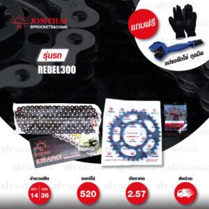 Jomthai ชุดเปลี่ยนโซ่ สเตอร์ โซ่ X-ring (ASMX) สีดำหมุดทอง และ สเตอร์สีดำ สำหรับมอเตอร์ไซค์ Honda REBEL 300 CMX300 '17-'18 [14/36]