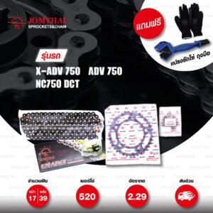 JOMTHAI ชุดโซ่-สเตอร์ โซ่ X-ring (ASMX) สีดำหมุดทอง และ สเตอร์สีดำ ใช้สำหรับมอเตอร์ไซค์ Honda X-ADV 750 / ADV 750 / NC750 DCT [17/39]