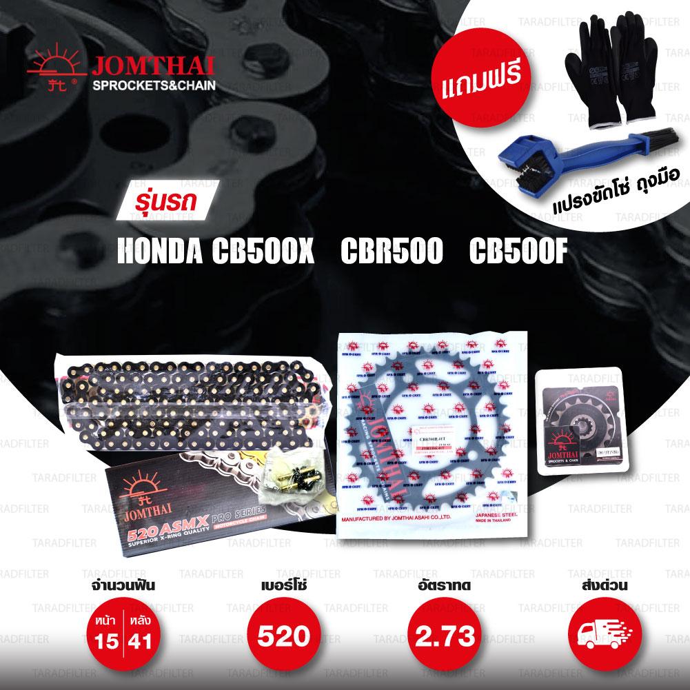 JOMTHAI ชุดโซ่สเตอร์ Pro Series โซ่ X-ring สีดำหมุดทอง และ สเตอร์สีดำ ใช้สำหรับมอเตอร์ไซค์ Honda CB500X ปี 2013-2018 / CBR500 / CB500F [15/41]