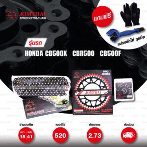 JOMTHAI ชุดโซ่-สเตอร์ Pro Series โซ่ X-ring (ASMX) สีดำหมุดทอง และ สเตอร์สีดำ ใช้สำหรับมอเตอร์ไซค์ Honda CB500X ปี 2013-2018 / CBR500 / CB500F [15/41]
