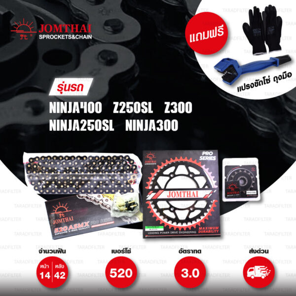 JOMTHAI ชุดโซ่-สเตอร์ Pro Series โซ่ X-ring (ASMX) สีดำหมุดทอง และ สเตอร์สีดำ ใช้สำหรับมอเตอร์ไซค์ Kawasaki Ninja250 SL / Z250 SL / Z300 / Ninja300 / Ninja400 [14/42]