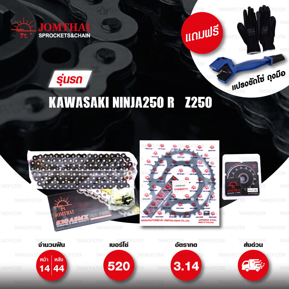 JOMTHAI ชุดโซ่สเตอร์ Pro Series โซ่ X-ring สีดำหมุดทอง และ สเตอร์สีดำ ใช้สำหรับมอเตอร์ไซค์ Kawasaki Ninja250 SL / Z250 SL / Z300 / Ninja300 / Ninja400 [14/44]
