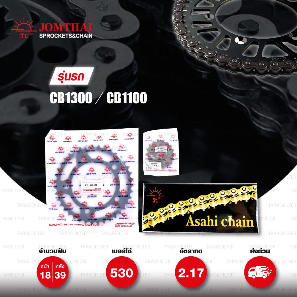 JOMTHAI ชุดโซ่-สเตอร์ โซ่ ZX-ring (ZSMX) และ สเตอร์สีดำ ใช้สำหรับมอเตอร์ไซค์ Honda CB1300 '03-'13 / CB1100 '13-'15 [18/39]