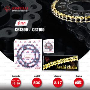 JOMTHAI ชุดโซ่-สเตอร์ โซ่ ZX-ring (ZSMX) สีทอง และ สเตอร์สีดำ ใช้สำหรับมอเตอร์ไซค์ Honda CB1300 '03-'13 / CB1100 '13-'15 [18/39]