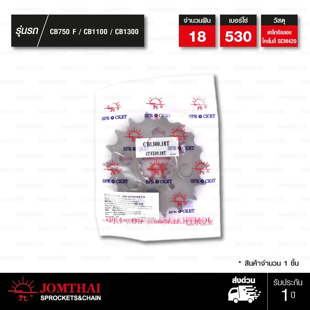 JOMTHAI สเตอร์หน้า 18 ฟัน ใช้สำหรับ Honda CB750 F / CB1100 / CB1300 [ JTF339 ]