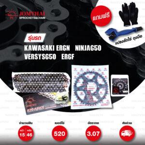 JOMTHAI ชุดโซ่สเตอร์ Pro Series โซ่ X-ring สีดำหมุดทอง และ สเตอร์สีดำ ใช้สำหรับมอเตอร์ไซค์ Kawasaki ER6N / Ninja650 / Versys650 / ER6F [15/46]