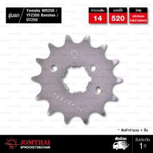 JOMTHAI สเตอร์หน้า 14 ฟัน ใช้สำหรับ Yamaha KDX200 KX250 YFZ350 Banshee WR250 [ JTF569 ]