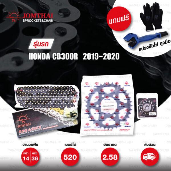 JOMTHAI ชุดโซ่สเตอร์ Pro Series โซ่ X-ring (ASMX) สีดำหมุดทอง และ สเตอร์สีดำ ใช้สำหรับมอเตอร์ไซค์ Honda CB300R 2019-2020 [14/36]
