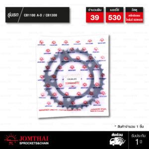 Jomthai สเตอร์หลัง สีดำ 39 ฟัน ใช้สำหรับมอเตอร์ไซค์ Honda CB1100 A-D / CB1300 【 JTR302 】