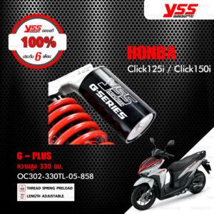 YSS โช๊คแก๊ส G-Plus ใช้อัพเกรดสำหรับมอเตอร์ไซค์ Honda Click125i / Click150i【 OC302-330TL-05-858 】 โช๊คเดี่ยวหลัง สปริงแดง / กระบอกดำ [ โช๊ค YSS แท้ ประกันโรงงาน ]