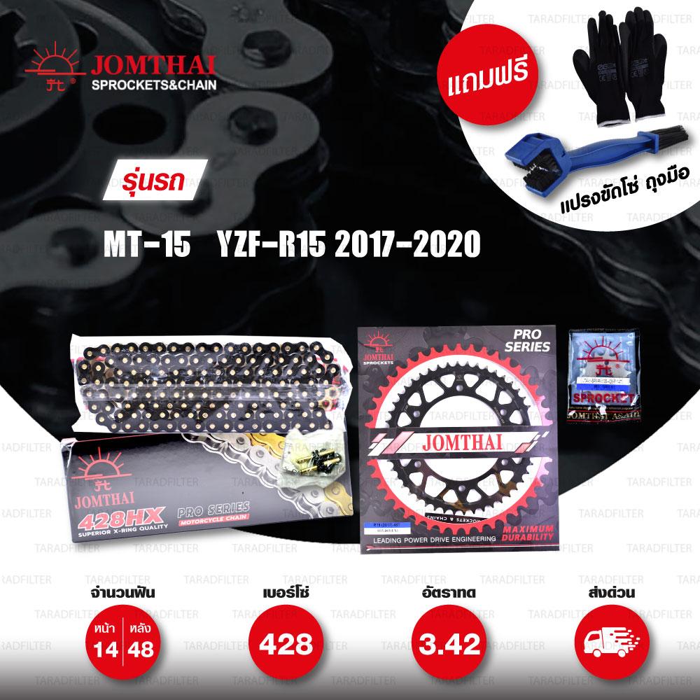 JOMTHAI ชุดเปลี่ยนโซ่-สเตอร์ Pro Series โซ่ X-ring (ASMX) สีดำหมุดทอง และ สเตอร์สีดำ เปลี่ยนมอเตอร์ไซค์ Yamaha MT-15 / YZF-R15 2017-2020 [14/48]