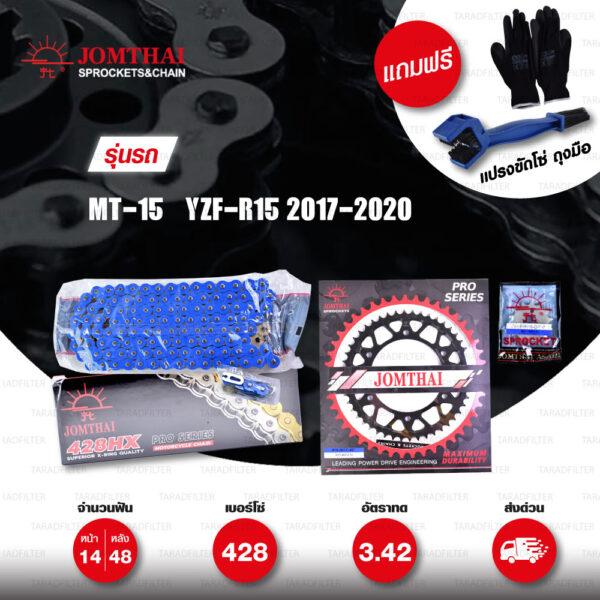 JOMTHAI ชุดเปลี่ยนโซ่-สเตอร์ Pro Series โซ่ X-ring (ASMX) สีน้ำเงิน และ สเตอร์สีดำ เปลี่ยนมอเตอร์ไซค์ Yamaha MT-15 / YZF-R15 2017-2020 [14/48]