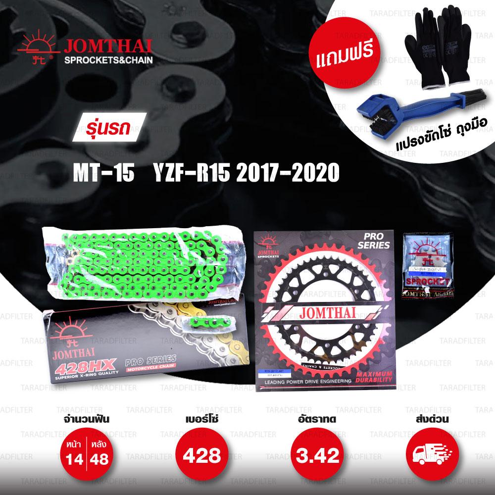 JOMTHAI ชุดเปลี่ยนโซ่-สเตอร์ Pro Series โซ่ X-ring (ASMX) สีเขียว และ สเตอร์สีดำ เปลี่ยนมอเตอร์ไซค์ Yamaha MT-15 / YZF-R15 2017-2020 [14/48]