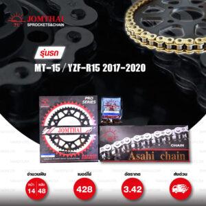 JOMTHAI ชุดเปลี่ยนโซ่-สเตอร์ Pro Series โซ่ Heavy Duty (HDR) สีทอง-ทอง และ สเตอร์สีดำ เปลี่ยนมอเตอร์ไซค์ Yamaha MT-15 / YZF-R15 2017-2020 [14/48]