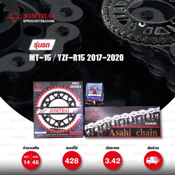 JOMTHAI ชุดเปลี่ยนโซ่-สเตอร์ Pro Series โซ่ Heavy Duty (HDR) สีเหล็กติดรถ และ สเตอร์สีดำ เปลี่ยนมอเตอร์ไซค์ Yamaha MT-15 / YZF-R15 2017-2020 [14/48]