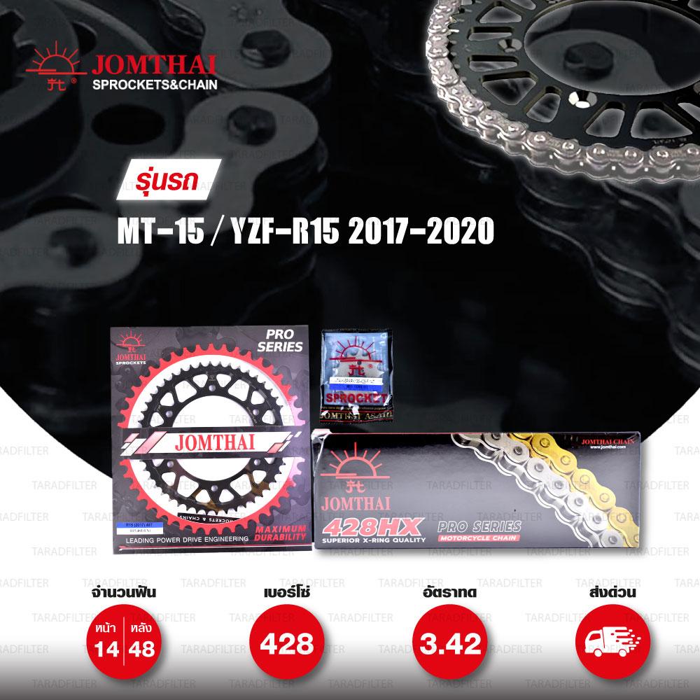 JOMTHAI ชุดเปลี่ยนโซ่-สเตอร์ Pro Series โซ่ X-ring (ASMX) สี NICKEL และ สเตอร์สีดำ เปลี่ยนมอเตอร์ไซค์ Yamaha MT-15 / YZF-R15 2017-2020 [14/48]