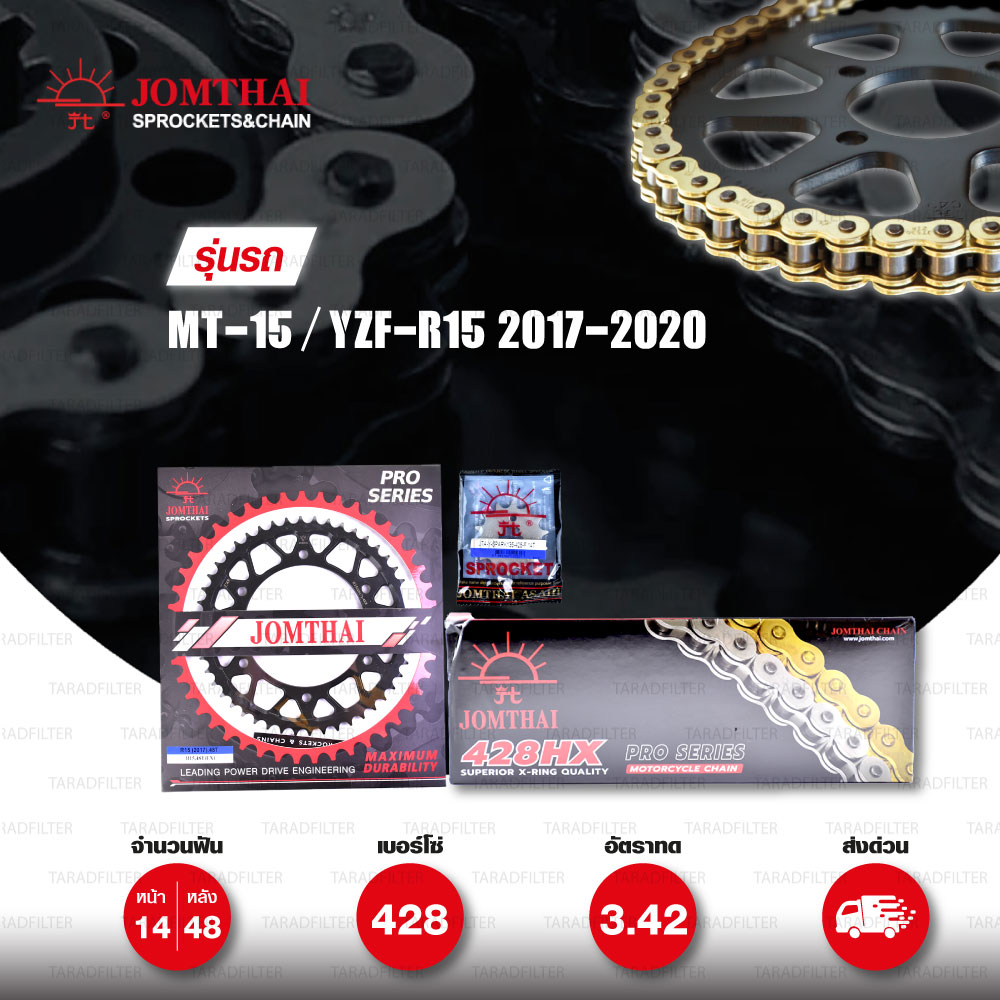 JOMTHAI ชุดเปลี่ยนโซ่-สเตอร์ Pro Series โซ่ X-ring (ASMX) สีทอง-ทอง และ สเตอร์สีดำ เปลี่ยนมอเตอร์ไซค์ Yamaha MT-15 / YZF-R15 2017-2020 [14/48]