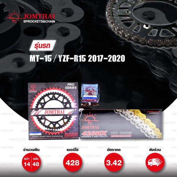 JOMTHAI ชุดเปลี่ยนโซ่-สเตอร์ Pro Series โซ่ X-ring (ASMX) สีเหล็กติดรถ และ สเตอร์สีดำ เปลี่ยนมอเตอร์ไซค์ Yamaha MT-15 / YZF-R15 2017-2020 [14/48]