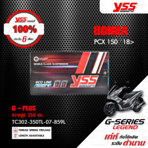 YSS โช๊คแก๊ส G-SERIES Legend ใช้อัพเกรด Honda PCX 150 ปี 2018 ขึ้นไป 【 TC302-350TL-07-859L 】 โช๊คคู่หลัง สปริงแดง / กระบอกเงิน [ โช๊ค YSS แท้ ประกันโรงงาน ]