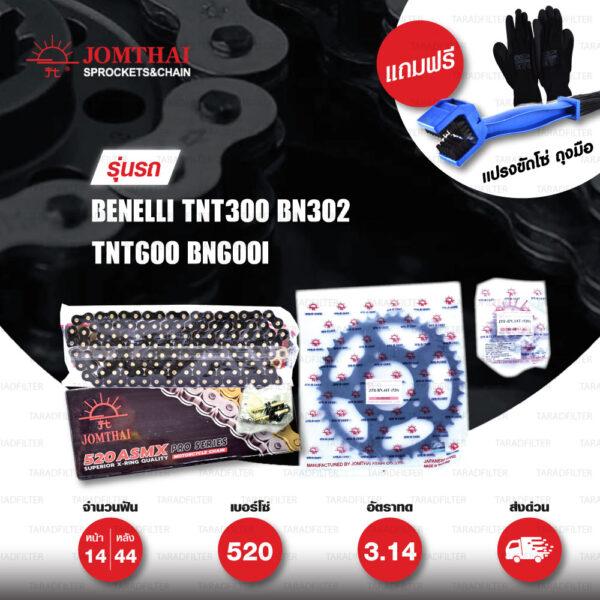 JOMTHAI ชุดโซ่-สเตอร์ โซ่ X-ring (ASMX) สีดำหมุดทอง และ สเตอร์สีดำ ใช้สำหรับมอเตอร์ไซค์ BENELLI TNT300 / BN302 / TNT600 / BN600i 【 ทดโซ่ 520 】 [14/44]