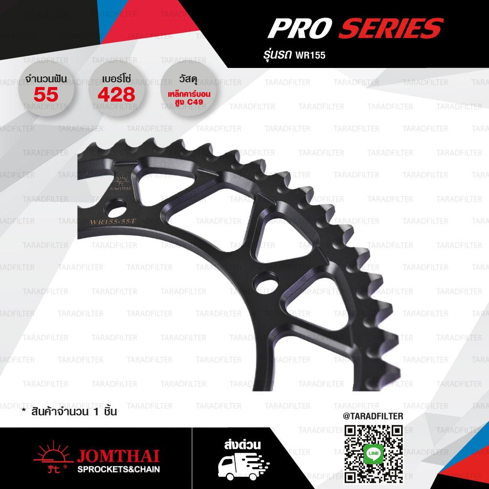 Jomthai สเตอร์หลัง Pro Series สีดำ 55 ฟัน ใช้สำหรับมอเตอร์ไซค์ WR155【 WR155.55SC 】