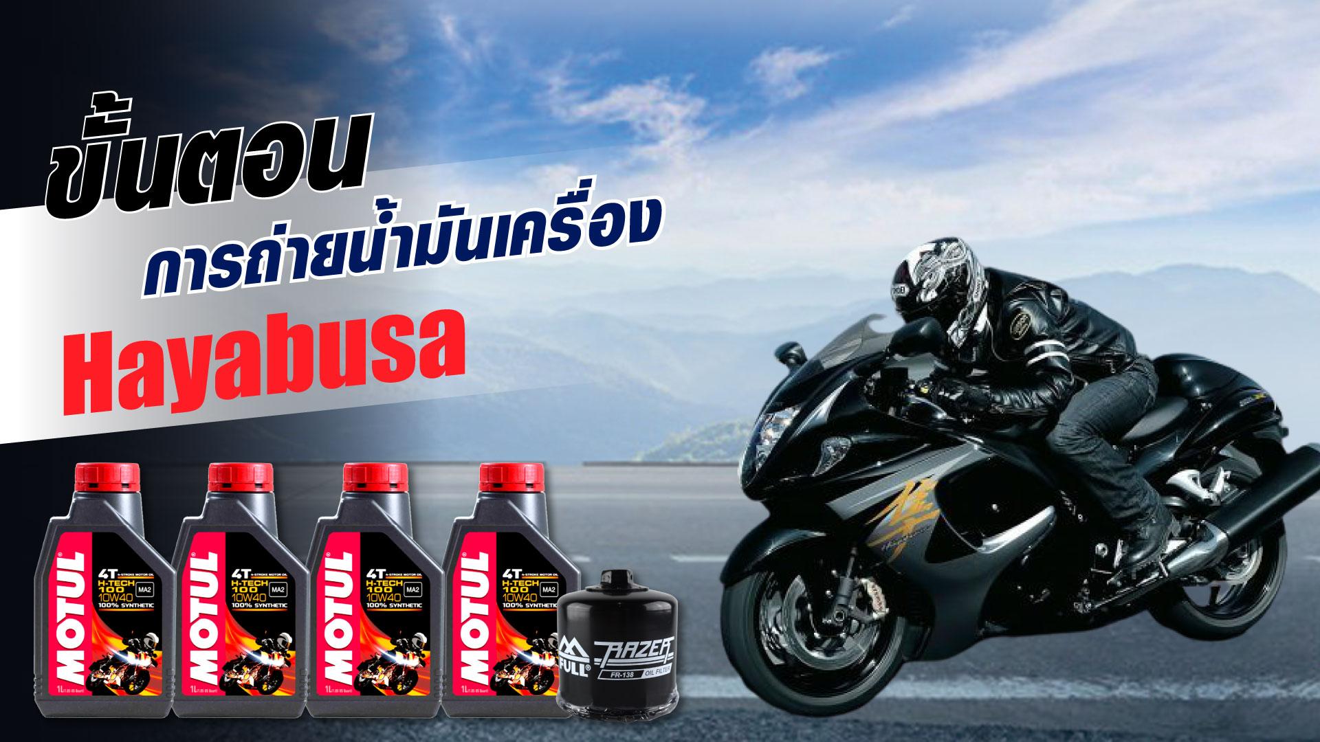 🔧 ขั้นตอนการถ่ายน้ำมันเครื่อง และเปลี่ยนกรอง 🏍 Suzuki Hayabusa