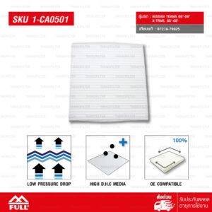 FULL กรองแอร์ กรองอากาศในห้องโดยสาร CABIN AIR FILTER ใช้สำหรับ Nissan MURANO , X TRAIL , TEANA (J31), TIDA, B15, V10, Y11, G10, C24, T30, Y34, F50, P12, WP12.V35, M35, K12, SA0, E51 [1-CA0501]