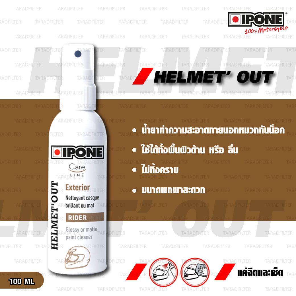 IPONE HELMET' OUT