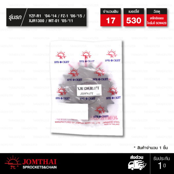 JOMTHAI สเตอร์หน้า 17 ฟัน ใช้สำหรับ Yamaha YZF-R1 '04-'14 / FZ-1 '06-'15 / XJR1300 / MT-01 '05-'11 [ JTF579 ]