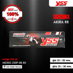 YSS โช๊ค ใช้สำหรับ Suzuki AKIRA RR 【 MD302-250P-08-85 】 โช๊คเดี่ยวหลัง สปริงแดง [ โช๊ค YSS แท้ 100% พร้อมประกันศูนย์ 6 เดือน ]