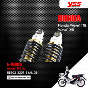 YSS โช๊คแก๊ส E-SERIES ใช้อัพเกรดสำหรับ HONDA Wave110i / Wave125i 【 RE302-330T-34AL-38 】โช๊คคู่หลัง สปริงดำ [ โช๊ค YSS แท้ ประกันโรงงาน 6 เดือน ]
