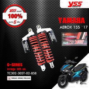 YSS โช๊คแก๊ส G-SERIES ใช้อัพเกรด Yamaha Aerox 155 ปี 2017 【 TC302-305T-02-858 】 โช๊คคู่หลัง สปริงแดง / กระบอกดำ [ โช๊ค YSS แท้ ประกันโรงงาน ]